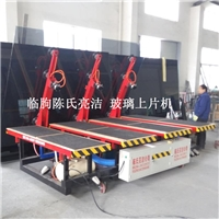 供应玻璃上片台,陈氏亮洁玻璃设备有限公司,玻璃生产设备,发货区:山东 潍坊 临朐县,有效期至:2020-05-22, 最小起订:1,产品型号: