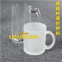 玻璃杯蒙砂粉 蒙砂加工材料