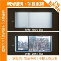 江西调光玻璃,雾化玻璃,调光玻璃膜,厂家直销,低价成批出售
