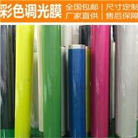 深圳调光膜,彩色调光膜,液晶调光膜,调光玻璃膜供应