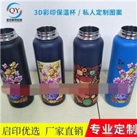 忻州婚庆私人定制酒瓶3d打印机厂