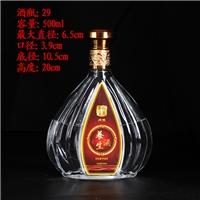 玻璃瓶酒瓶xo酒瓶洋酒瓶
