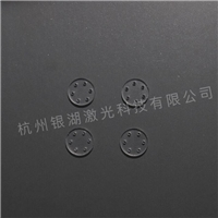 石英玻璃微孔加工 杭州银湖激光科技