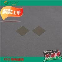实验室玻璃ITO/FTO导电玻璃可定制尺寸/激光刻蚀