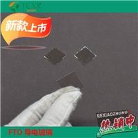 FTO导电玻璃订制尺寸太阳能电化学刻蚀片