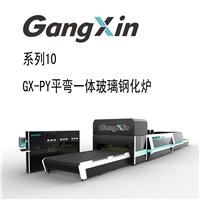 GX-PY系列水平式平弯两用玻璃钢化机组/钢化炉厂