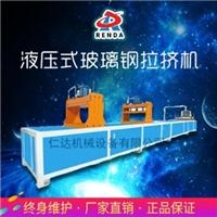 供应东莞市玻璃型材制品20T液压式拉挤设备