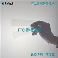 导电玻璃FTO进口NSG 14欧 2.2mm