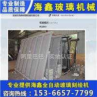 立式玻璃刻绘机 江苏海鑫机械实力制造