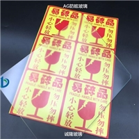 AG玻璃 AG玻璃订制加工生产