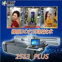 广州傲彩裸眼3d平板打印机