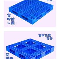 酒瓶包装垫板  1210网格田字塑胶托盘   厂家报价厂