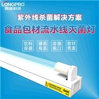 朗普科技LP-GZ402食品包材紫外线杀菌灭菌消毒灯