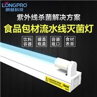 朗普科技LP-GZ402紫外线杀菌灭菌消毒灯