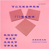 供应各规格FTO导电玻璃