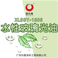 XLSGY-1806水性玻璃光油-诚招代理
