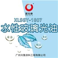 XLSGY-1807水性玻璃光油
