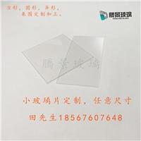 超薄玻璃片0.15-5mm厚,支持定制/开孔/挖槽/磨边