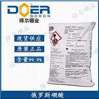 供应俄罗斯硼酸进口工业硼酸
