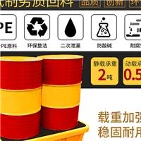 玻璃厂家油桶托盘1370双桶油桶防泄漏叉车托盘