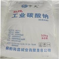 大量供应工业级轻质纯碱   中天牌碳酸钠  50公斤