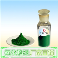 耐高温玻璃颜料氧化铬绿GX5315耐火涂料三氧化二铬