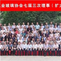 参加中国玻璃协会理事扩大会议