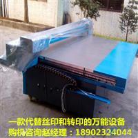 宁波饮水机玻璃面板3D打印机