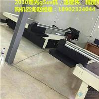 理光刀刮布uv浮雕3D打印机
