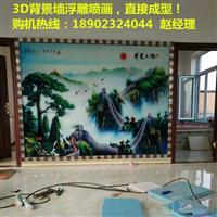 宿迁理光3D背景墙浮雕打印机