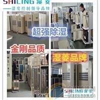 武汉电力机房除湿机