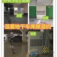 黄石供应工业车间配电房除湿机