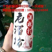 云南私人订制酒瓶3D喷画机