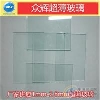 众辉玻璃供给超薄十字绣相框玻璃