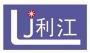 济南利江自动化设备有限公司