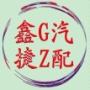 广州鑫捷汽配有限公司