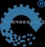 上海杜朗传动技术公司