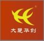 武汉市华创化工有限公司