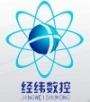 青州经纬数控设备有限公司