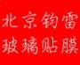 北京钧雷玻璃贴膜