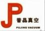 广州普晶真空设备有限公司