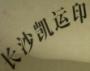 长沙凯运印刷器材有限公司