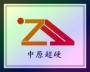 柘城县中原超硬磨料磨具有限公司
