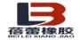 北京蓓蕾橡胶制品有限公司