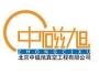 北京市中磁旭真空工程有限责任公司