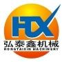 弘泰鑫玻璃机械有限公司