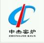 黄冈市中杰窑炉设备有限公司