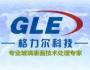 南京格力尔科技实业发展有限公司