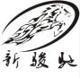 广州新骏驰夹层玻璃有限公司