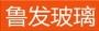 东莞市鲁发玻璃科技有限公司